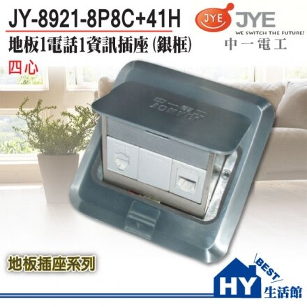 <br/><br/>  中一電工地板插座系列【JY-8921-8P8C+41H地板插座銀框】地板1電話1資訊插座(銀色)-《HY生活館》水電材料專賣店<br/><br/>