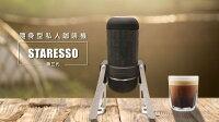 涼夏咖啡機到【沐湛咖啡】STARESSO 第三代 加大容量 登山 露營 免插電 攜帶式 義式咖啡機 免運 公司貨保固一年就在沐湛咖啡推薦涼夏咖啡機
