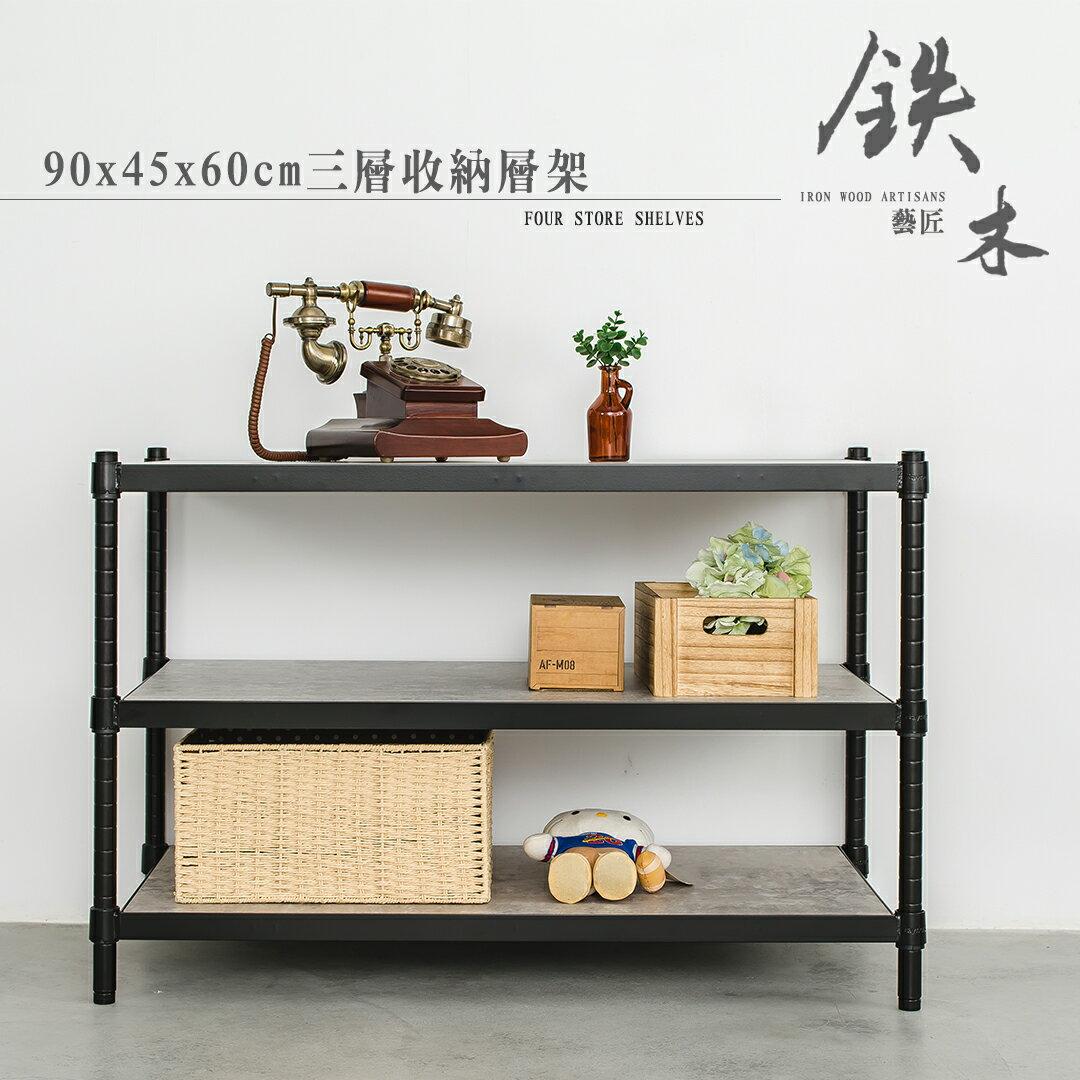 鐵架 / 收納櫃 / 衣櫥架 / 儲藏架 鐵木藝匠 90X45X60cm 三層烤黑收納層架【含木板】極致荷重 dayneeds 0