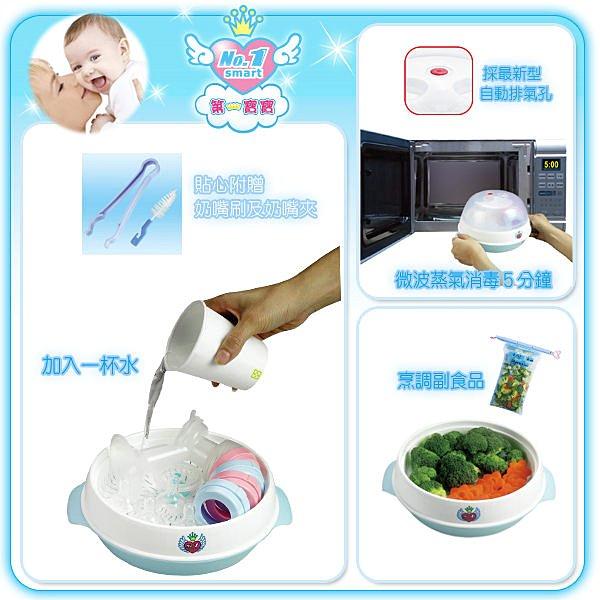 【大成婦嬰】台灣 第一寶寶 多功能微波消毒盒 外出集乳吸乳器奶瓶蒸氣消毒機 送奶嘴刷奶嘴夾 2
