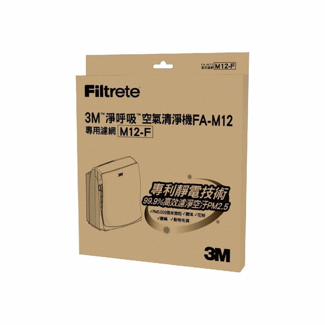 【哇哇蛙】3M M12-F 空氣清淨機替換濾網(FA-M12用) 清淨機 除濕機 防螨 PM2.5