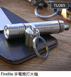 《愛露愛玩》【True Utility】Firelite手電筒打火機(TU265)