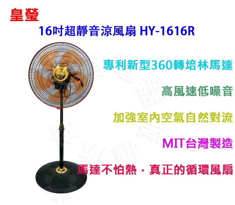 ?皇宮電器? 皇瑩 16吋超靜音涼風扇 HY-1616R 高風速低噪音 台灣製造
