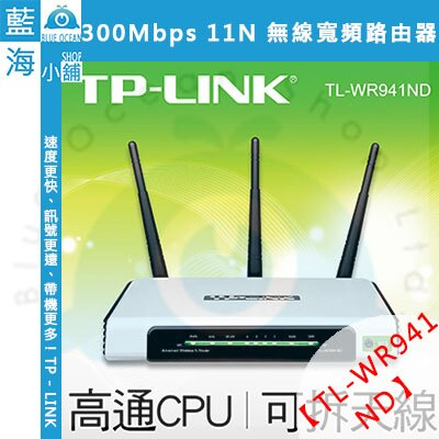 TP-Link (TL-WR941ND) 300Mbps 11N 無線寬頻路由器