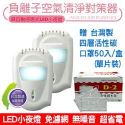 DigiMax DT-3D11 【台灣製原廠公司貨】 負離子空氣清淨對策器 通過BSMI測試 自動感應LED照明燈 (2入) 贈口罩50入