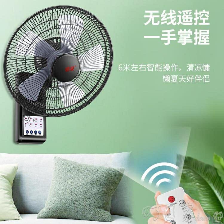 掛牆壁扇掛壁式遙控電風扇家用辦公室壁掛式牆壁強力工業搖頭電扇