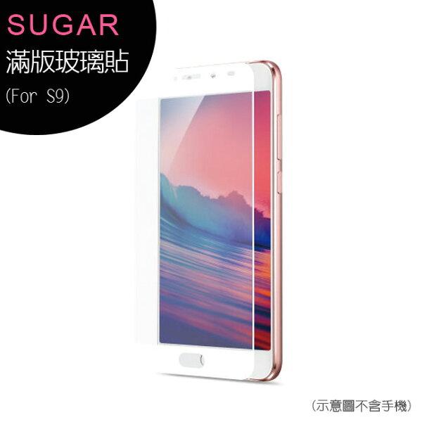 糖果SUGARS9原廠滿版玻璃螢幕保護貼◆送SUGAR指環扣支架