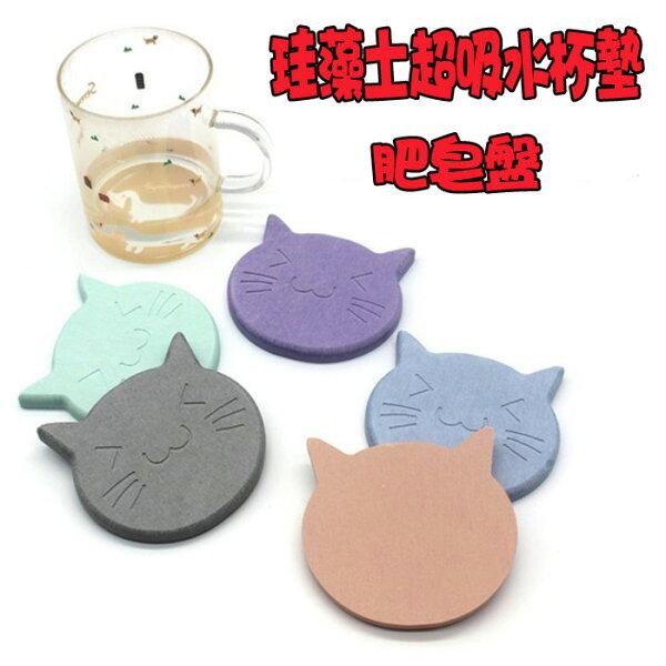糖衣子輕鬆購【DZ0385】日本珪藻泥防滑除臭防霉茶杯墊子肥皂盤防潮塊速乾天然硅藻土吸水杯墊