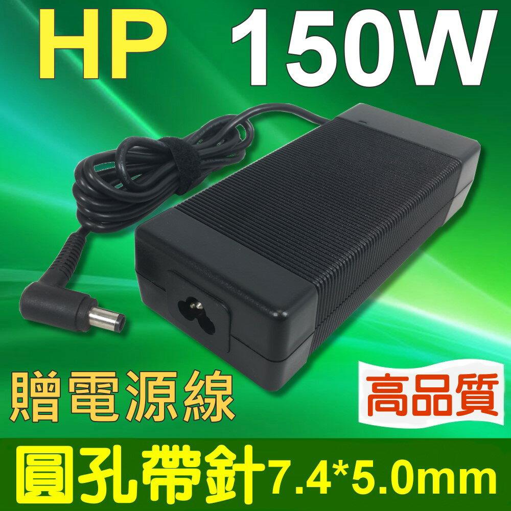 HP 高品質 150W 圓孔針 變壓器 Zbook 15 G3 T7V54EA T7V57EAV2W05UT X3W51AW T7V51EA T7V52ET T7V55EA 775626-003 77..
