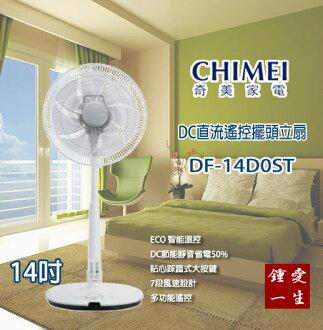 奇美 CHIMEI 14吋 DC直流遙控擺頭立扇 DF-14D0ST