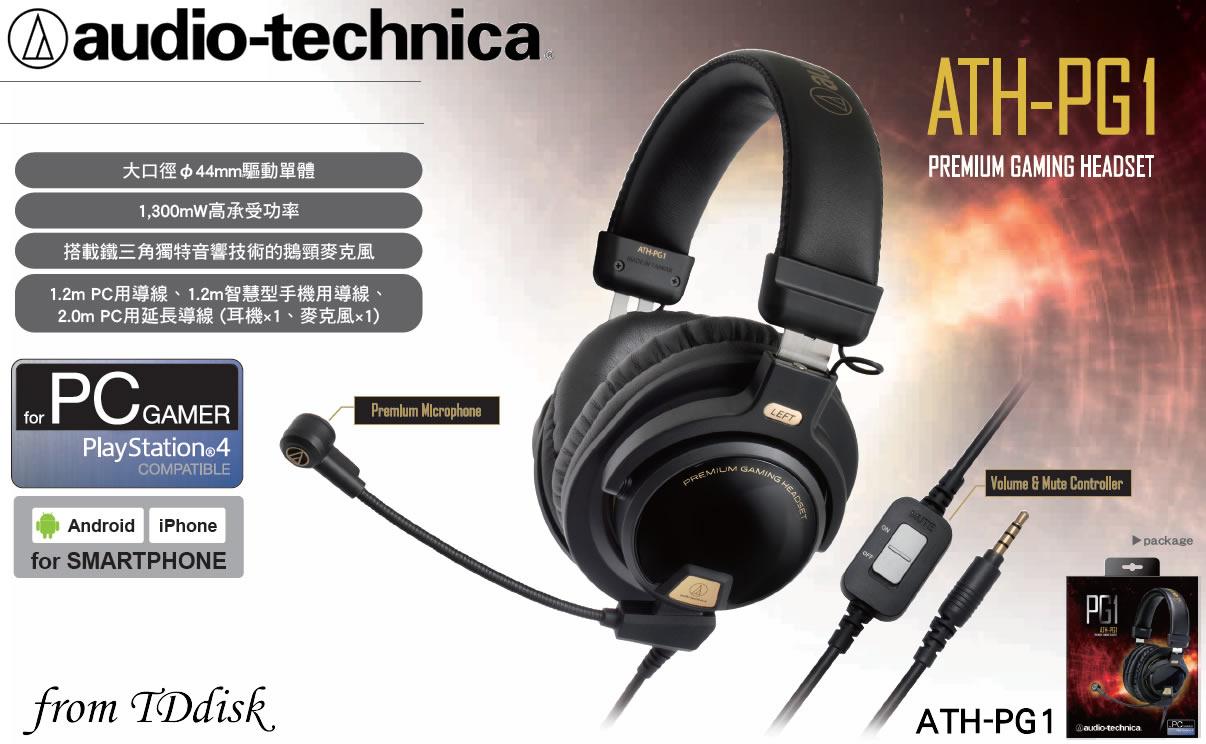 <br/><br/>  志達電子 ATH-PG1 audio-technica 日本鐵三角 耳罩式電競用耳機麥克風組 (台灣鐵三角公司貨)<br/><br/>