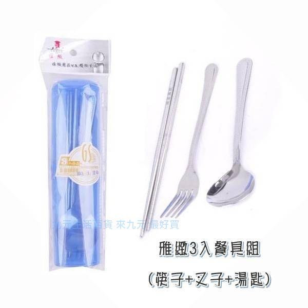 【九元生活百貨】雅緻3入餐具組(筷子+叉子+湯匙) 環保餐具