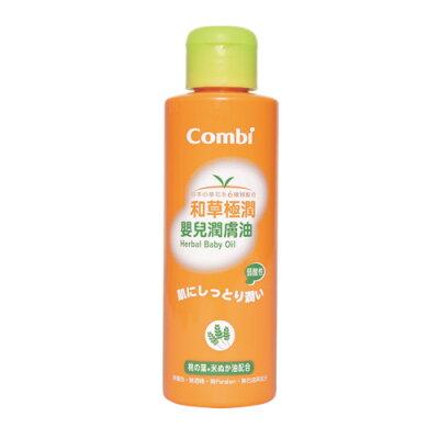 Combi 和草極潤嬰兒潤膚油 - 限時優惠好康折扣