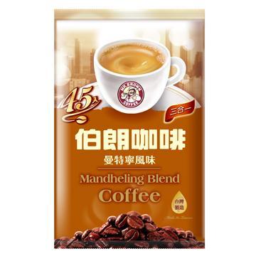 ●伯朗三合一咖啡-曼特寧風味(45包/袋) 【合迷雅好物商城】