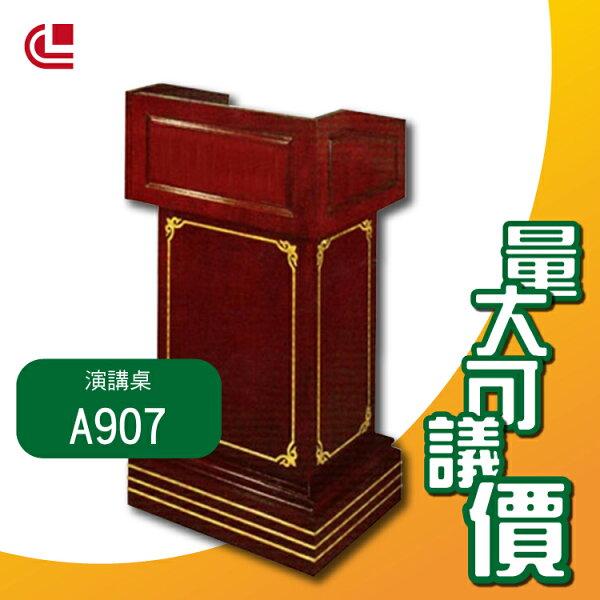 『官方推薦』演講桌A907木製品演講學校企業頒獎司儀台候位台飯店旅館酒店