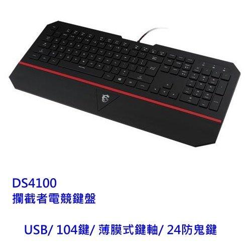 ~新風尚潮流~MSI 電競週邊產品 鍵盤 攔截者 電競鍵盤 USB 104鍵 薄膜式鍵軸