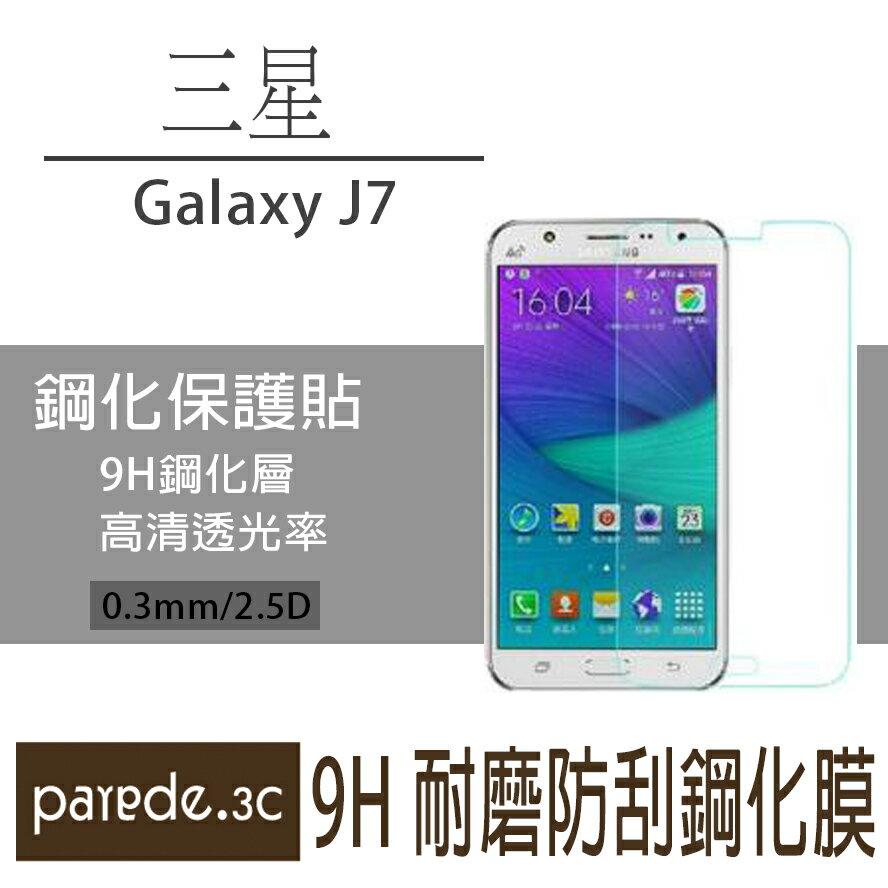 三星 Galaxy J7  9H鋼化玻璃膜 螢幕保護貼 貼膜 手機螢幕貼 保護貼【Parade.3C派瑞德】