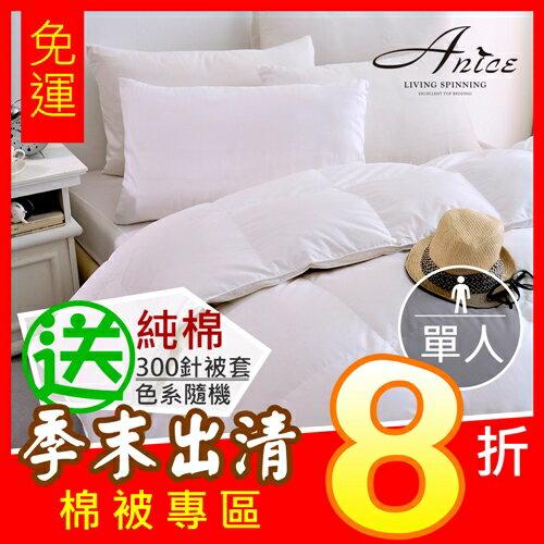 (免運+贈被套) 95%頂級羽絨被-單人(5*7呎)˙台灣製˙歐美同步上市˙超保暖 A-nice