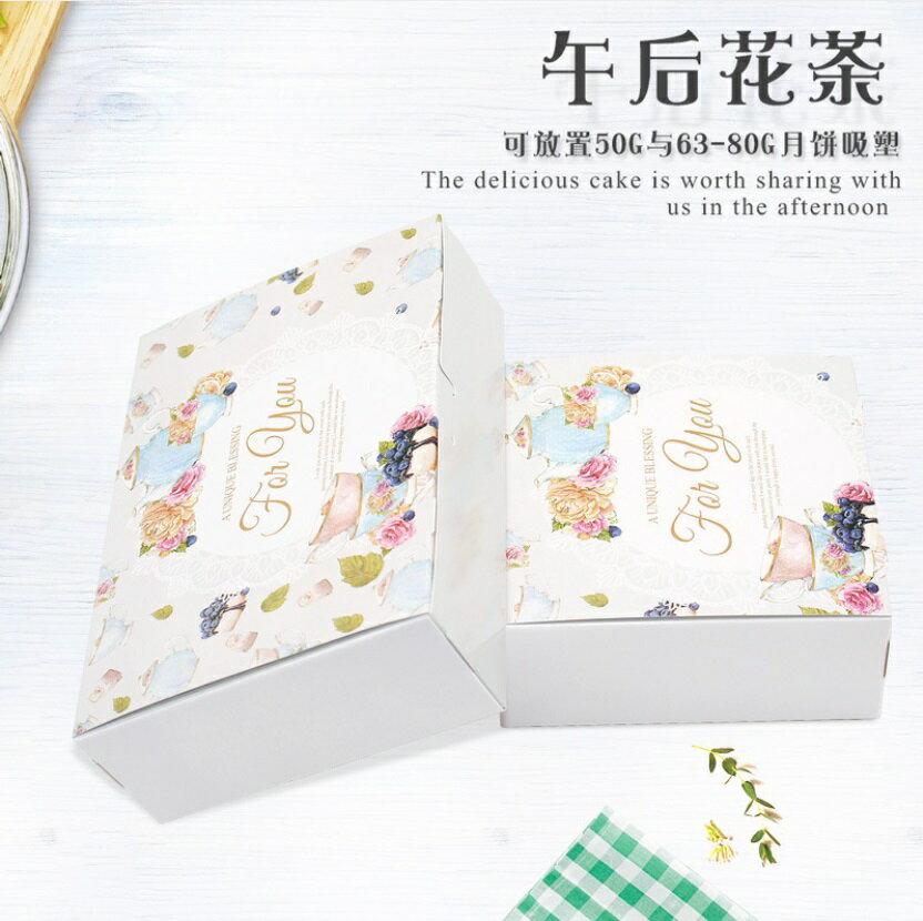 【嚴選SHOP】4/6粒裝50g/63-75g 月餅盒 糕餅盒 蛋黃酥盒 雪媚娘盒 蛋撻盒 蛋糕盒 包裝紙盒【C122】
