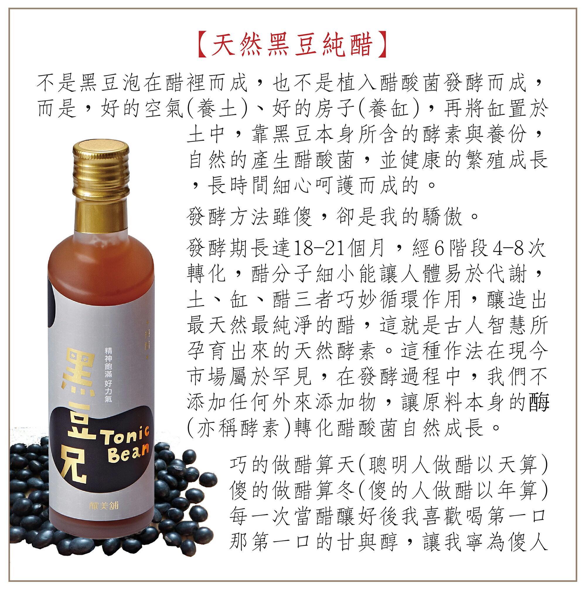 【釀美舖】黑豆 發酵純醋 (無糖) 3