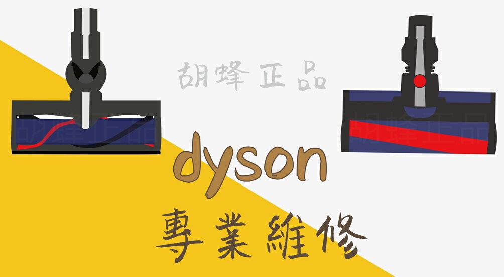 DYSON 維修賣場 平輸 日本 美國 V6 DC74 DC62 DC59 DC44