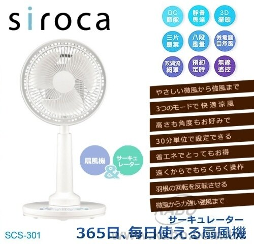 【佳麗寶】-(日本SIROCA)DC節能立式雙向3D擺頭 無線遙控循環渦流扇【SCS-301】