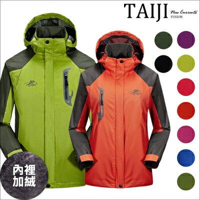 保暖外套‧情侶款拼色內裡鋪毛保暖連帽衝鋒衣外套‧九色‧加大尺碼【NTJBC2066】-TAIJI