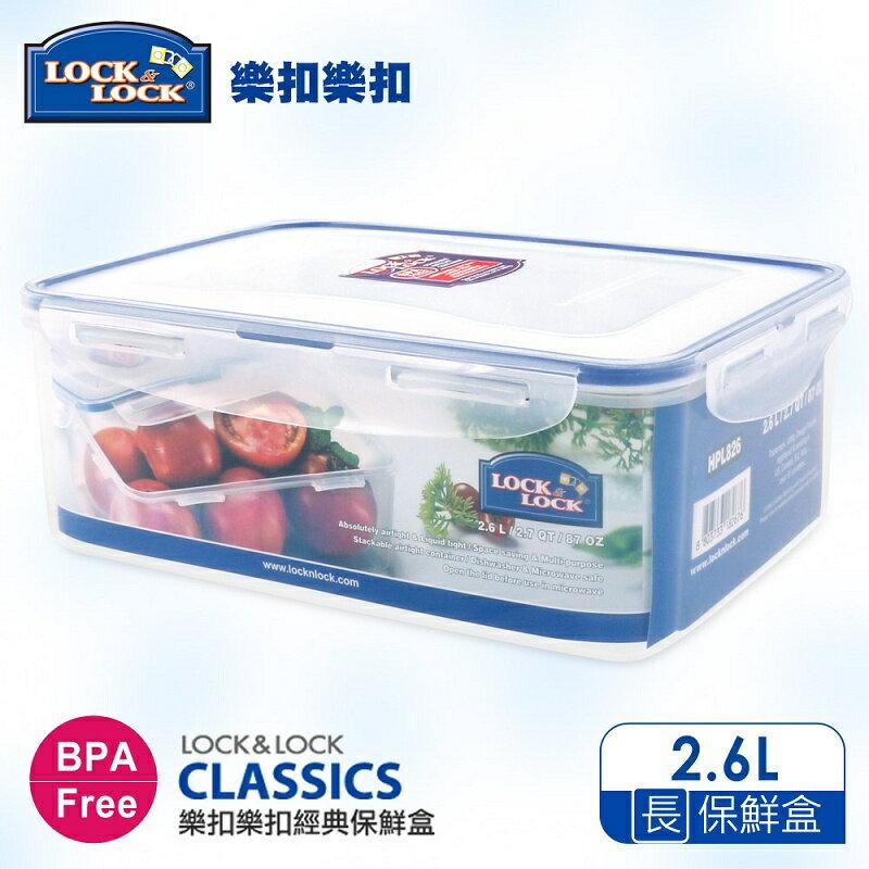 【618狂歡節,點數回饋18%】【樂扣樂扣】CLASSICS系列保鮮盒/長方形2.6L