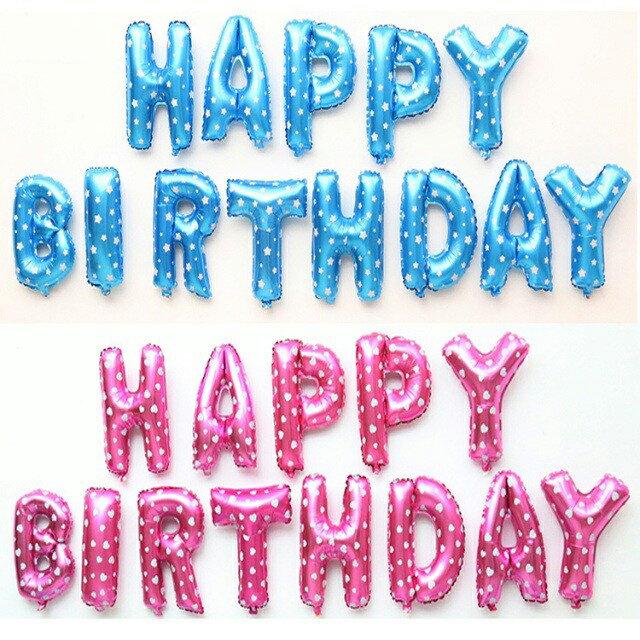 生日快樂氣球字母 派對佈置 裝飾氣球 字母氣球 鋁箔膜氣球 氣球 氫氣球 佈景氣球 充氣氣球 生日氣球【651】