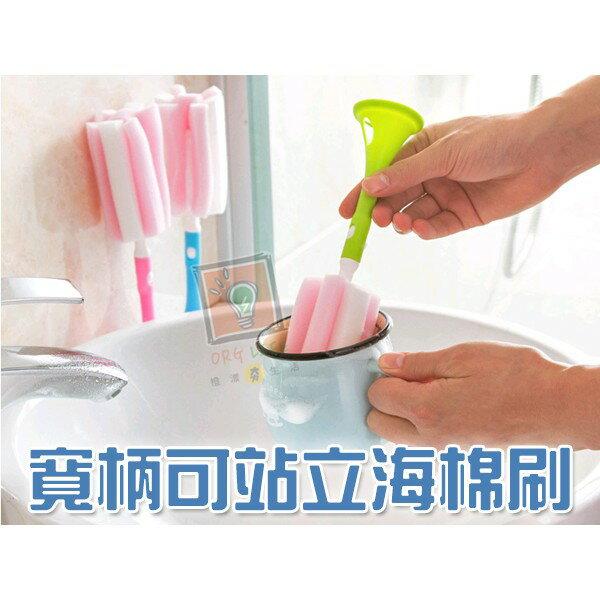 ORG《SD0906》寬柄好握~可立 海棉刷 海綿刷 不傷表面 玻璃杯 奶瓶 不鏽鋼杯 保溫杯 清潔刷 清潔用品