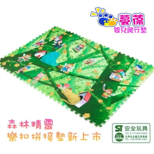 【安琪兒】【蔓葆】無毒PE拼接樂扣墊-森林精靈 0