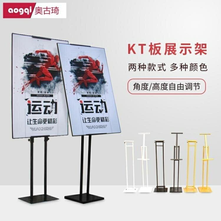 八折限購-kt板展架立式海報架廣告架子立牌支架易拉寶宣傳板展示架落地制作