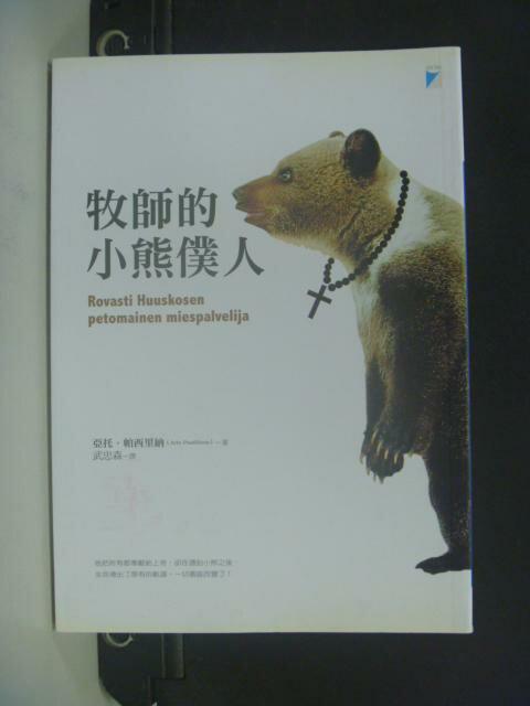 【書寶二手書T9/翻譯小說_HJF】牧師的小熊僕人_亞托.帕西里納