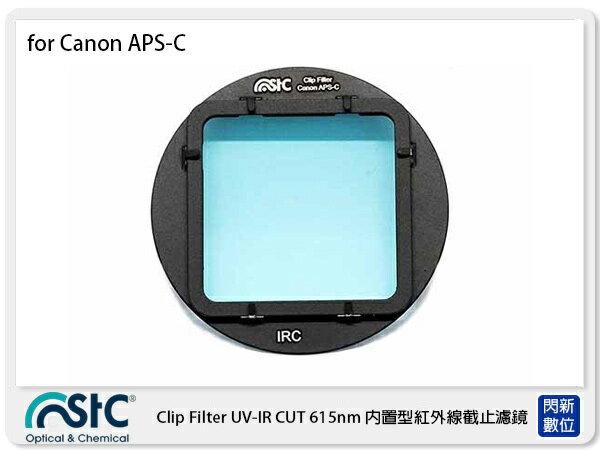 【折價券現折+點數10倍↑送】送STCUSB小米燈~STCUV-IRCUTClipFilter615nm內置型紅外線截止濾鏡forCanonAPS-C(公司貨)