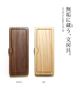 【MUKU工房】北海道旭川工藝SASAKI工藝無垢迷你筆盒大小(原木實木)