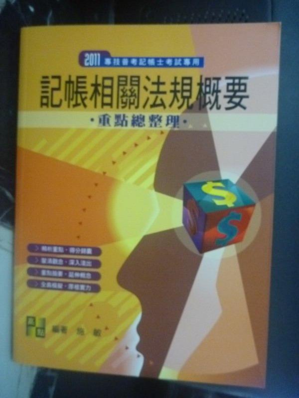 ~書寶 書T4/進修考試_ZDC~2011記帳士用書~記帳相關法規概要 2 e_施敏 ~