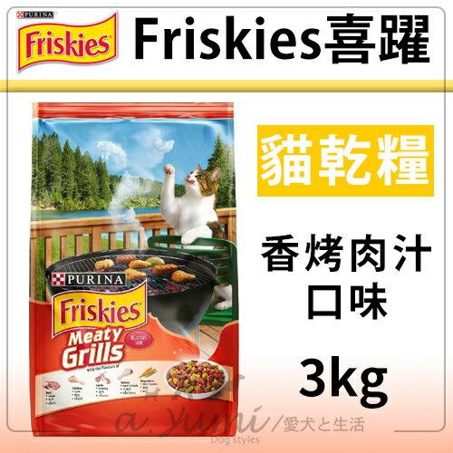 《Friskies喜躍》香烤肉汁口味-成貓飼料3kg / 貓乾糧