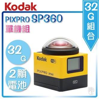 ➤再送1顆電池&1張32G記憶卡【和信嘉】Kodak 柯達 SP360 單機組 360度 全景攝影機 公司貨 原廠保固一年