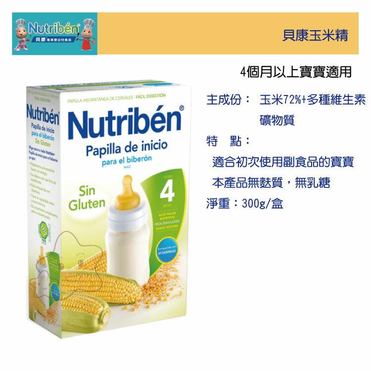 【大成婦嬰】Nutriben 貝康 純米精、玉米精、米精、水果米精系列 (歐洲原裝進口) 非基因改造產品
