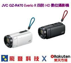 JVC GZ-R470  Everio R 四防 HD 數位攝影機 內建32G 加送32G卡 5米防水  防塵 防寒 防衝擊 台灣JVC原廠公司貨 含稅開發票