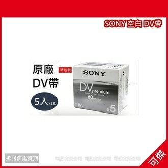 可傑 SONY 空白 DV帶一片65元5片裝325元日本製,錄影/攝影/數碼攝像磁帶,60分鐘/5片裝