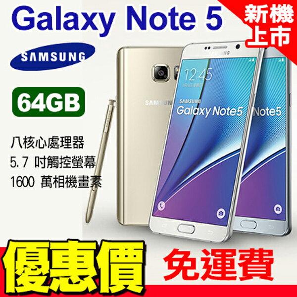SAMSUNG GALAXY Note 5 64GB 贈彩繪金屬邊框+螢幕貼+車充 智慧型手機 0利率 免運費