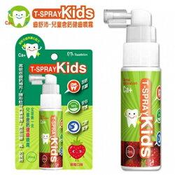 T-SPRAY齒舒沛Kids兒童含鈣健齒噴霧20ml 草莓【寶貝樂園】