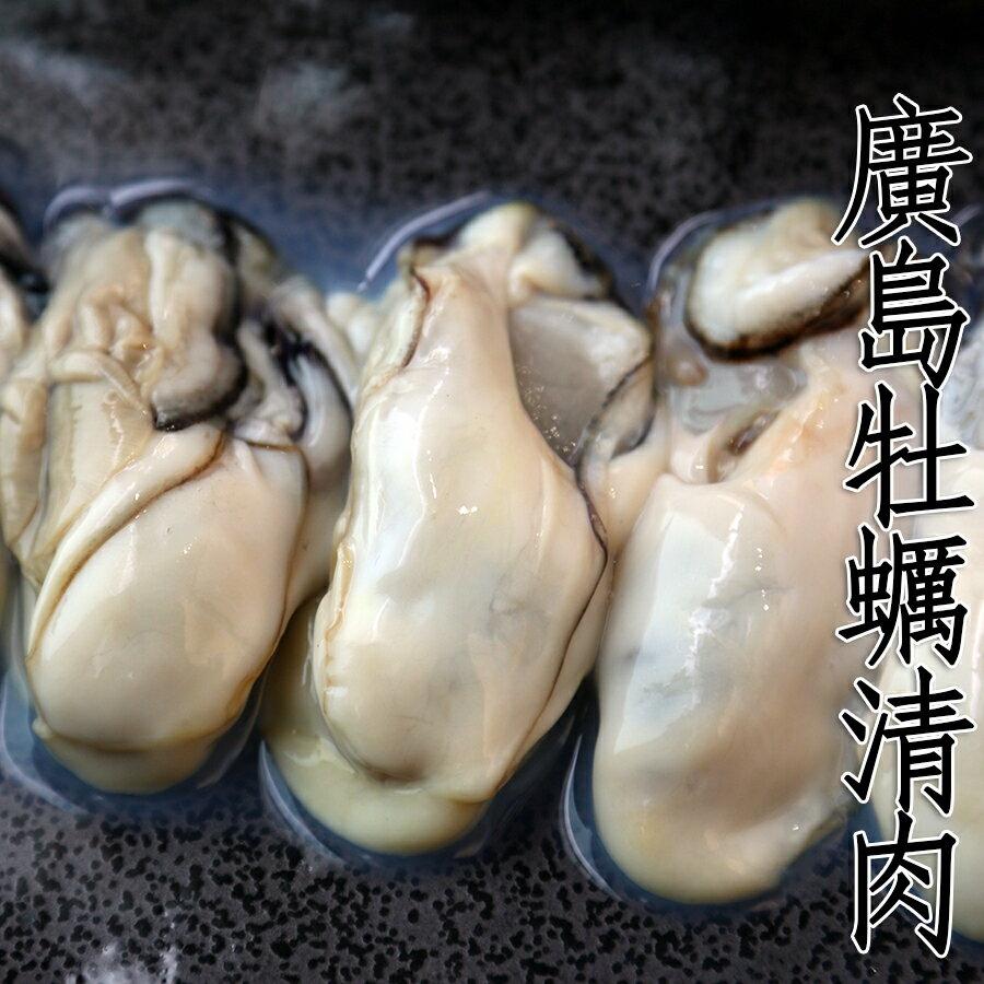 ㊣盅龐水產 ◇廣島牡蠣清肉2L◇1kg/包/30~35顆 零售$675元/包 生蠔 清肉 歡迎.餐聽.批發 優選食材