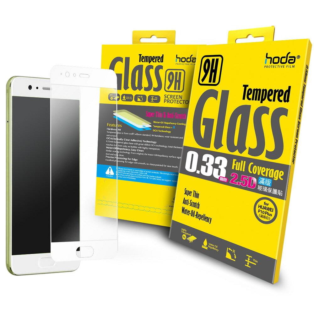 hoda【華為HUAWEI P10 Plus】2.5D高透光滿版9H鋼化玻璃保護貼