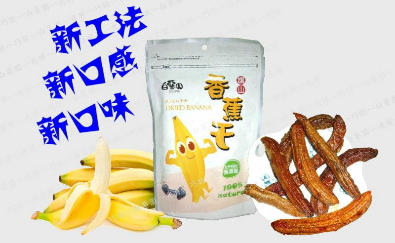 【白堊園】100%純天然無添加旗山香蕉乾 120g