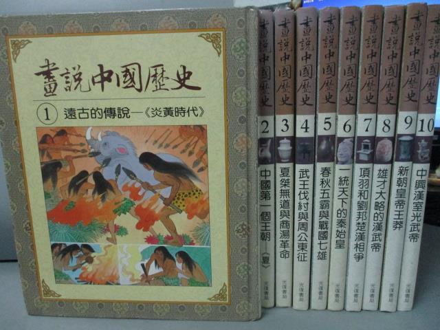 【書寶 書T8/兒童文學_RDA】畫說中國歷史_1~10冊合售_遠古的傳說-炎黃時代