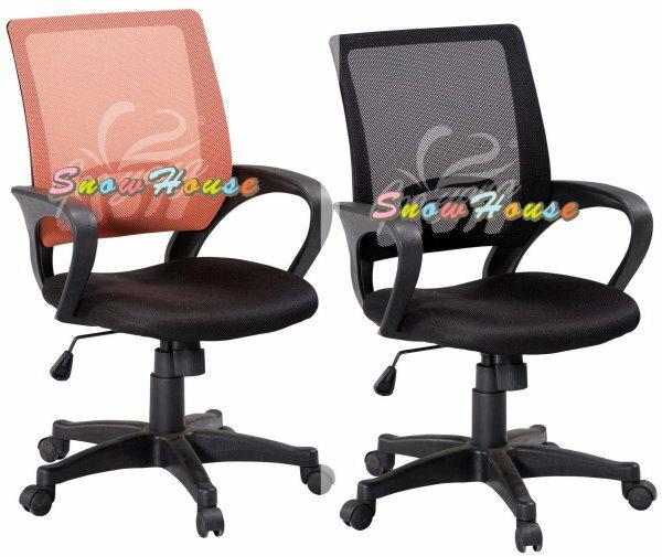 ╭☆雪之屋居家生活館☆╯AA273-050709121416007辦公椅電腦椅洽談椅會議椅