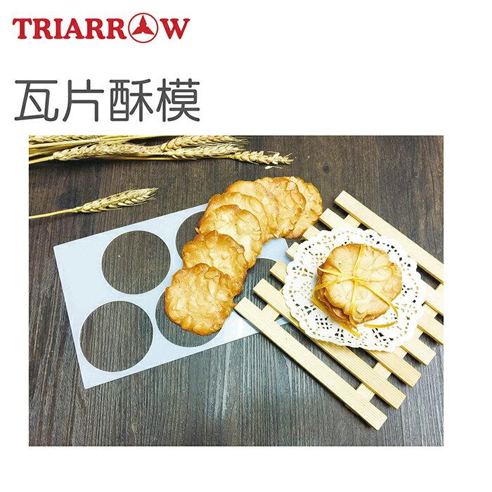 【三箭】圓型瓦片酥模 2041《烘焙器具(材)》