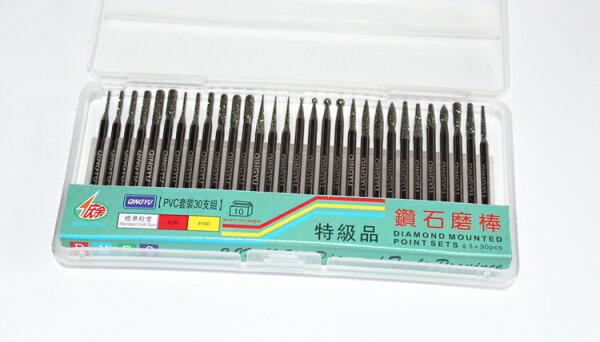 特級鑽石磨棒綜合30支組,3mm柄徑鑽石磨棒角磨機針頭3mm